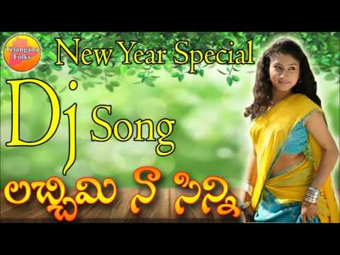 Lachimi Lachimi Dj Song  New Folk Dj Songs 2020  New Telangana Dj Songs 2020  Telugu Folk Songs