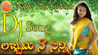 lachimi lachimi Dj Song | New Folk Dj Songs 2018 | New Telangana Dj Songs 2018 | Telugu Folk Songs