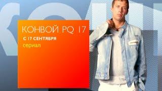 """Сериал  """"Конвой PQ17"""" с 17 сентября на первом городском"""