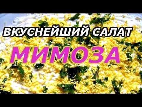 Именно Этот Рецепт Салата Стоит на Каждом Новогоднем Столе// Классический Рецепт МЕМОЗЫ