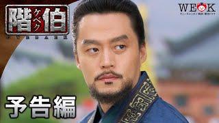 芙蓉閣の女たち~新妓生伝 第42話