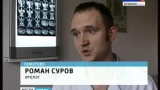 Кемеровские урологи освоили новую методику(Еще одну современную методику освоили и применили на практике врачи детской многопрофильной больницы..., 2014-09-22T07:25:54.000Z)