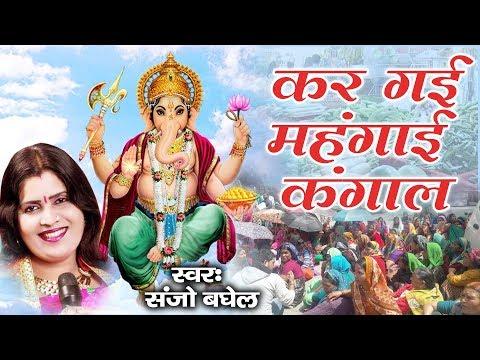 New Ganesh Ji Song    कर गई महंगाई कंगाल    Ganesh Chaturthi Songs    Sanjo Baghel