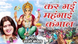 New Ganesh Ji Song || कर गई महंगाई कंगाल || Ganesh Chaturthi Songs || Sanjo Baghel