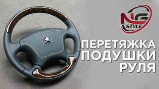 НАУКА ПЕРЕТЯЖКИ – подушка руля   /   SCIENCE OF AUTO UPHOLSTERY – rudder airbag
