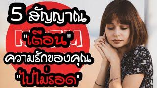 5 สัญญาณเตือนความรักของคุณไปไม่รอด by Nakashima Mark