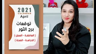 توقعات برج الثور شهر ابريل 2021 نيسان || مي محمد