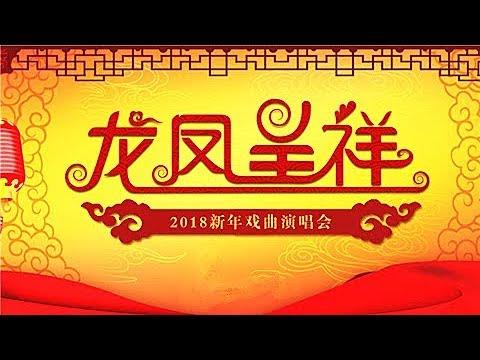 《2018新年戏曲演唱会》 20180101 龙凤呈祥   CCTV戏曲