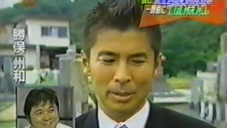 橋本真也選手の一周忌法要に駆けつけた蝶野と勝俣 thumbnail