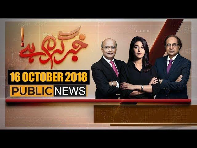 Khabr Garm Hai with Zameer Haider & Ehtisham ul Haq | 16 October 2018 | Public News