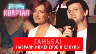 Я бы СМЕШНЕЕ сделал! Зеленский со своей женой смотрит концерт Вечернего Квартала