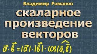 геометрия СКАЛЯРНОЕ ПРОИЗВЕДЕНИЕ ВЕКТОРОВ