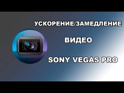 Как замедлить видео в sony vegas pro 10