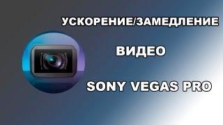 Как ускорять/замедлять видео в Sony Vegas Pro