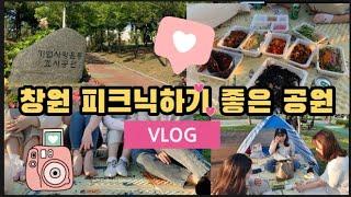 경남 창원에 피크닉장소 추천드려요✨피크닉 브이로그~