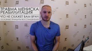 Мениск | Травма мениска, Разрыв мениска, Реабилитация | Что вам не скажет врач