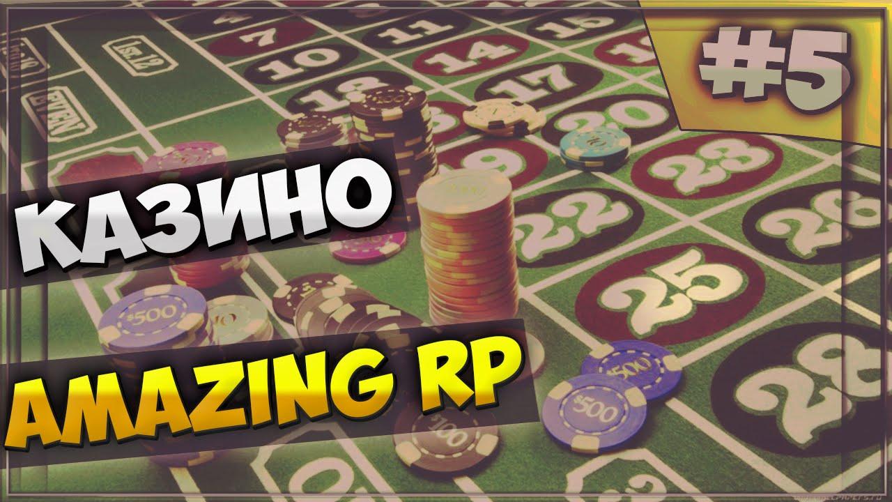 Тактика в казино амазинг играть игру бесплатно онлайн русскую рулетку