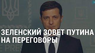 Зеленский зовёт Путина на переговоры   АМЕРИКА   08.07.19