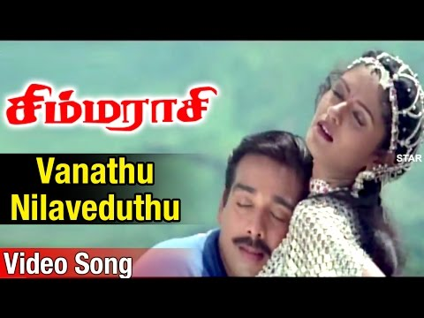 Vanathu Nilaveduthu Video Song | Simmarasi...