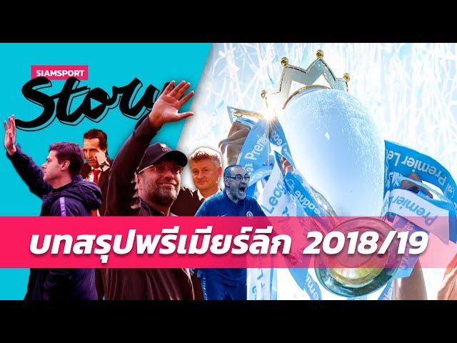 บทสรุปทุกอย่างของพรีเมียร์ลีก 2018-19 | Siamsport Story