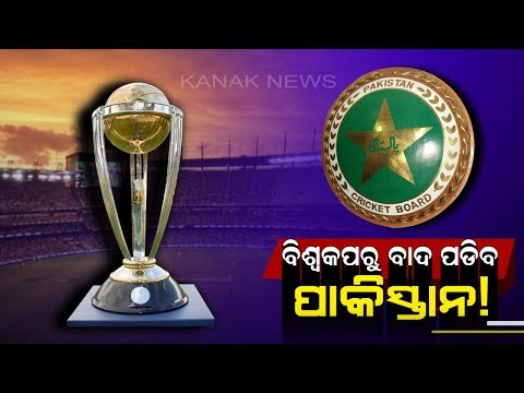 BCCI Urging ICC To Ban Pakistan From World Cup Mp3