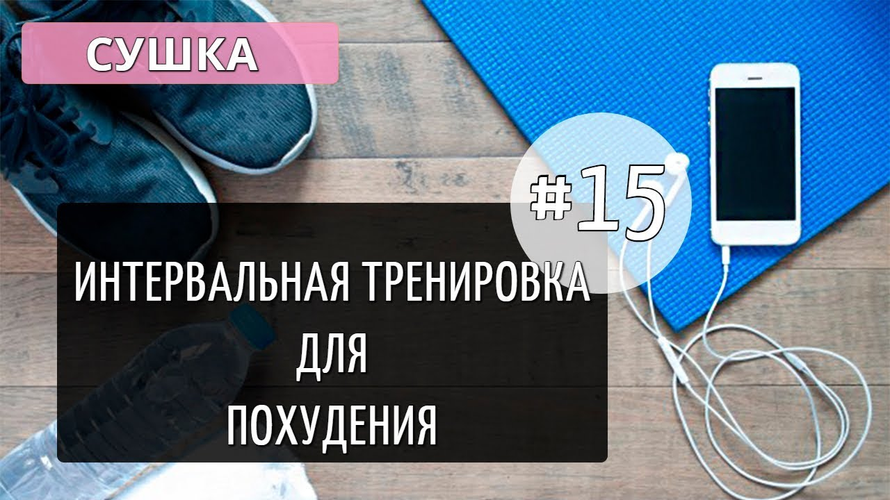 Пятнадцатая ИНТЕРВАЛЬНАЯ  тренировка МАРАФОНА #15
