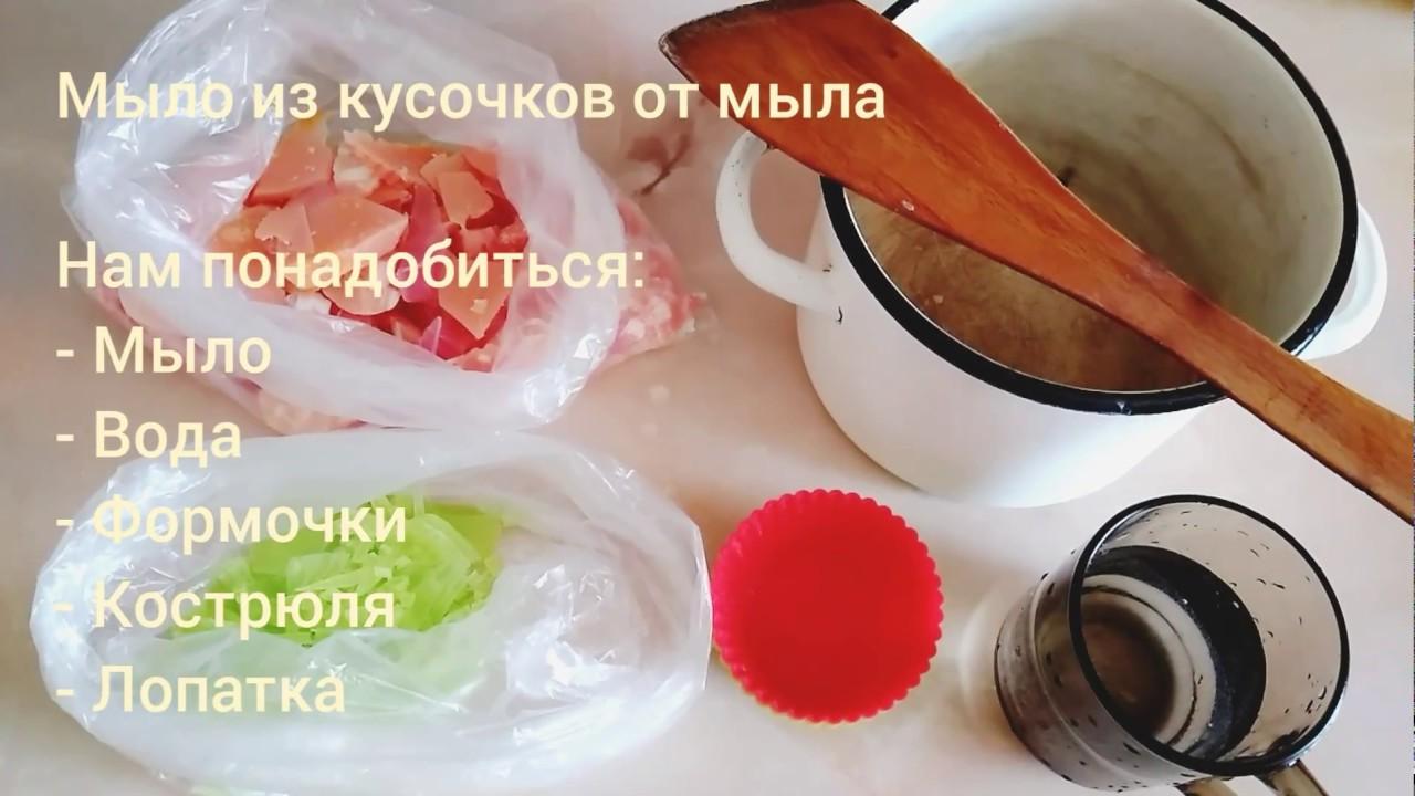 Мыло своими руками из обмылков мыла 916