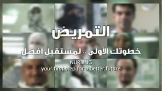 Saudi Nurses Video