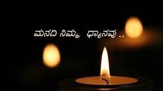 "Video ""ಮನದಿ ನಿಮ್ಮ  ಧ್ಯಾನವು"" Christian devotional song - Kannada download MP3, 3GP, MP4, WEBM, AVI, FLV April 2018"