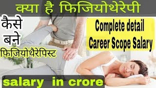 Career in physiotherapy 2019| Scope Salary |How to Become physiotherapist and degree courses in hind