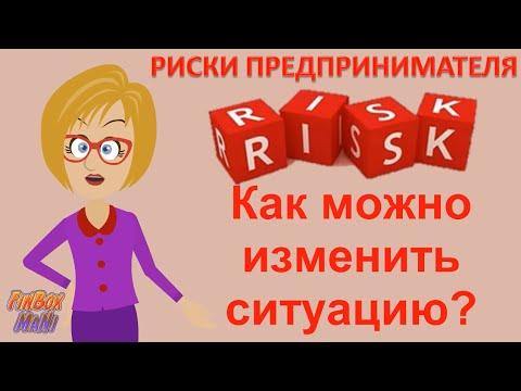 Риски в предпринимательской деятельности лекции основные