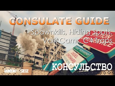 CONSULATE MAP GUIDE ? Rainbow Six Siege