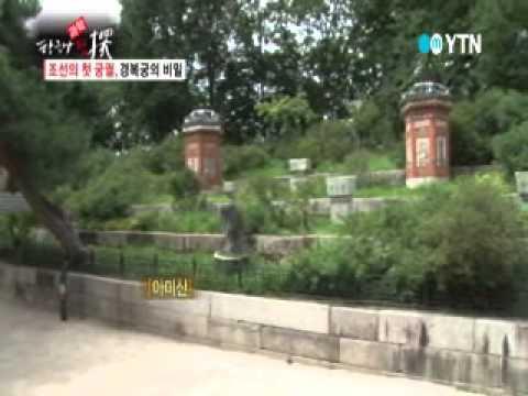 한국사 과학 探 - 조선의 첫 궁궐 경복궁의 비밀 / YTN DMB