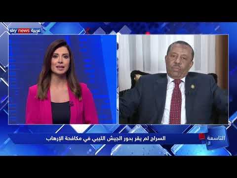 الثني: مبادرة السراج محاولة يائسة في ظل تقدم الجيش الليبي  - نشر قبل 35 دقيقة