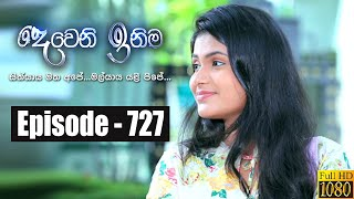 Deweni Inima | Episode 727 20th November 2019 Thumbnail