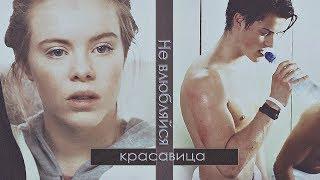 Eva ✖ Chris | Не влюбляйся, красавица