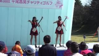 葵と楓 「浅草においでよ」 平尾昌晃チャリティーゴルフ会場にて