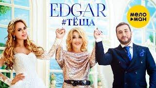 EDGAR - Тёща (Official Video 2018)