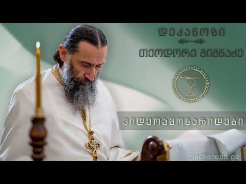 ღვთისმშობლის, როგორც  ქმნილების მწვერვალისა და ამპარტავნების ცოდვის შესახებ, ამონარიდი, 21.09.2019