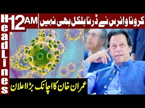 Coronavirus Outbreak In Pakistan | Headlines 12 AM | 17 March 2020 | Express News