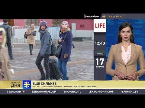 Новости дня (17.01.2020)