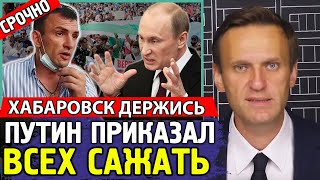 НАЧАЛИСЬ ПОСАДКИ В ХАБАРОВСКЕ. Путин подавляет митинг. Алексей Навальный