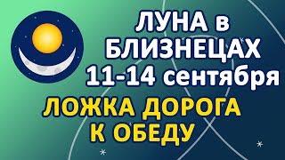 ЛУНА в знаке БЛИЗНЕЦЫ с 11 по 14 сентября 2017 года. Ложка дорога к обеду
