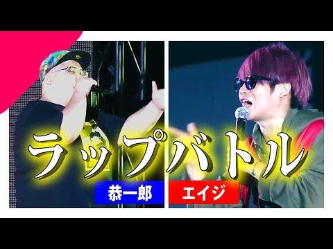 【ラップバトル】恭一郎 vs エイジ/MCBATTLE@U-FES.Music