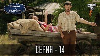 Танька і Володька - 14 серия | Сериал Комедия 2016