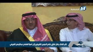 نائب الملك ينقل تعازي خادم الحرمين الشريفين إلى أسرة المقدم عبدالرحمن العريفي