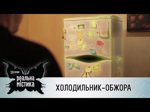 Холодильник-обжора | Реальная мистика