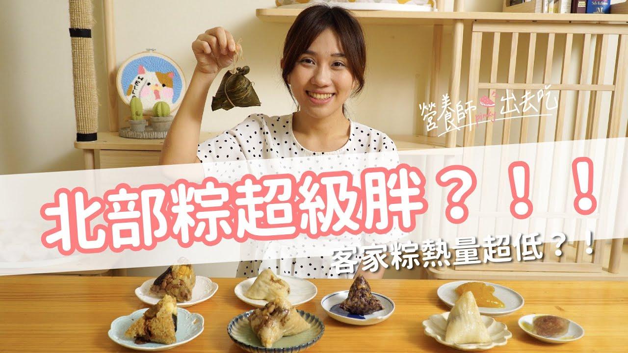 【營養師出去吃EP18】北部粽超級胖!? 吃肉粽前先看這集!!