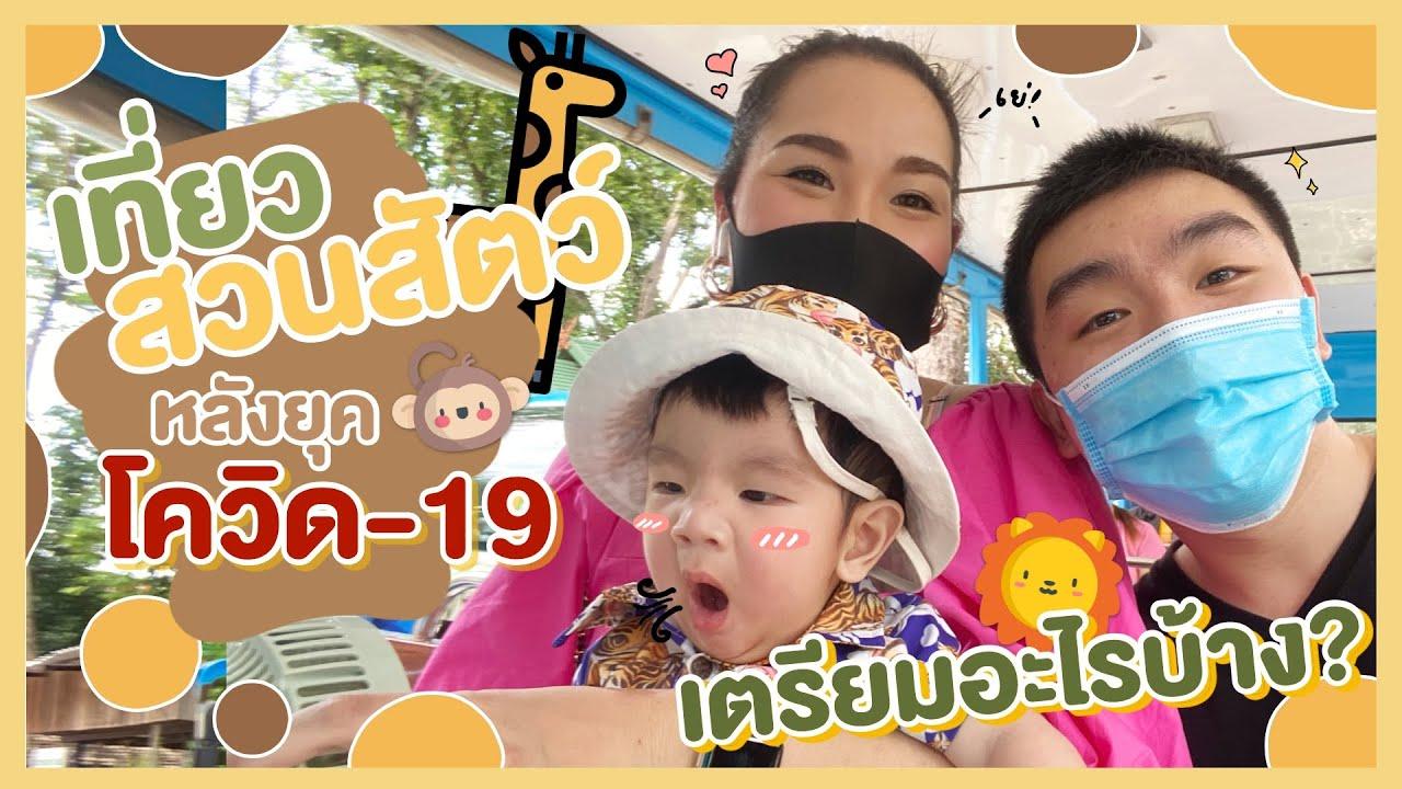 พาลูกเที่ยวสวนสัตว์หลังโควิด-19 เตรียมอะไรบ้าง!! | HoneyFamily EP.6