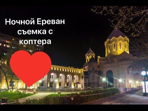 Красивая съемка ночного Еревана с квадрокоптера.